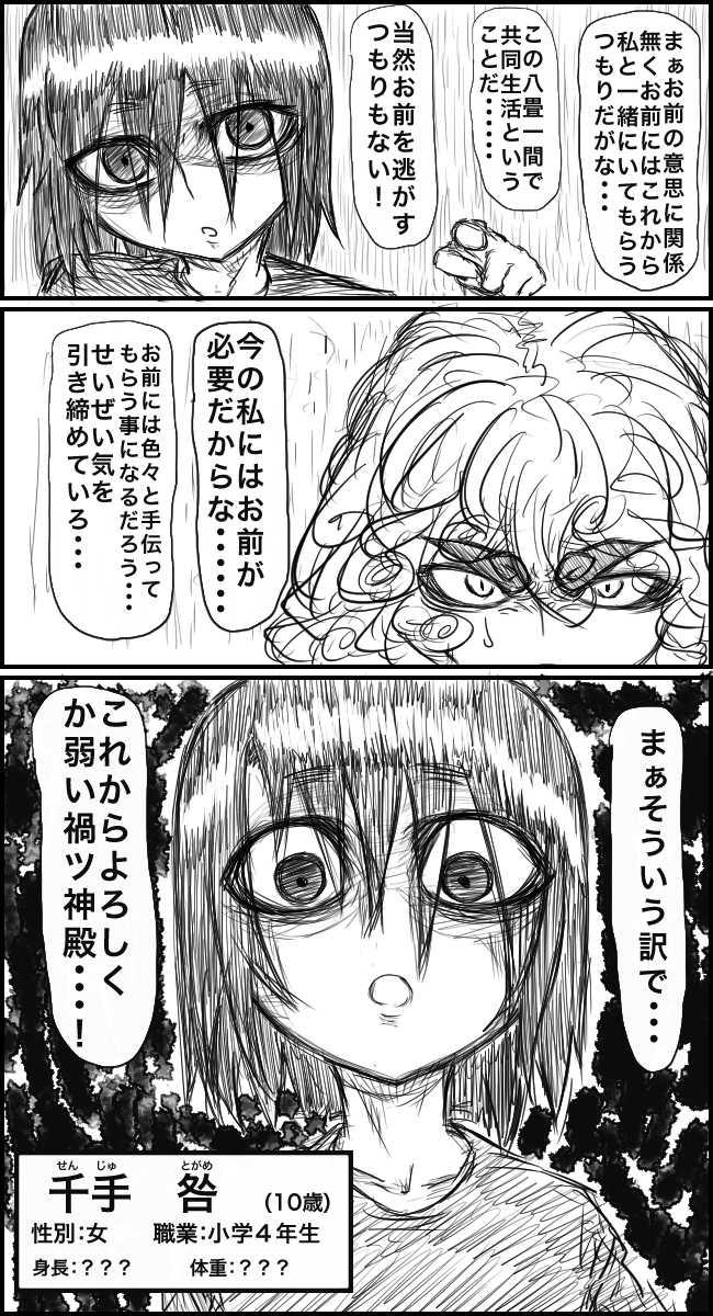 第2話その2:眼が怖いよ眼が!!