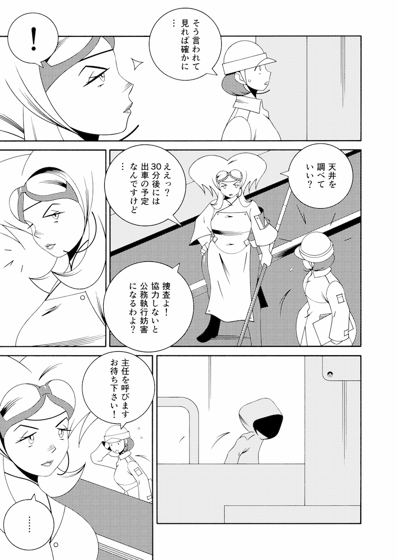 (第4話)ドロイド襲撃!