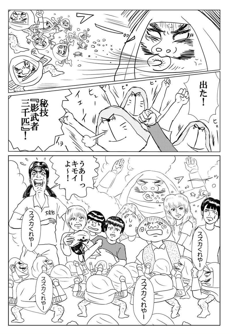 第4話 妖怪・口裂け女!の巻