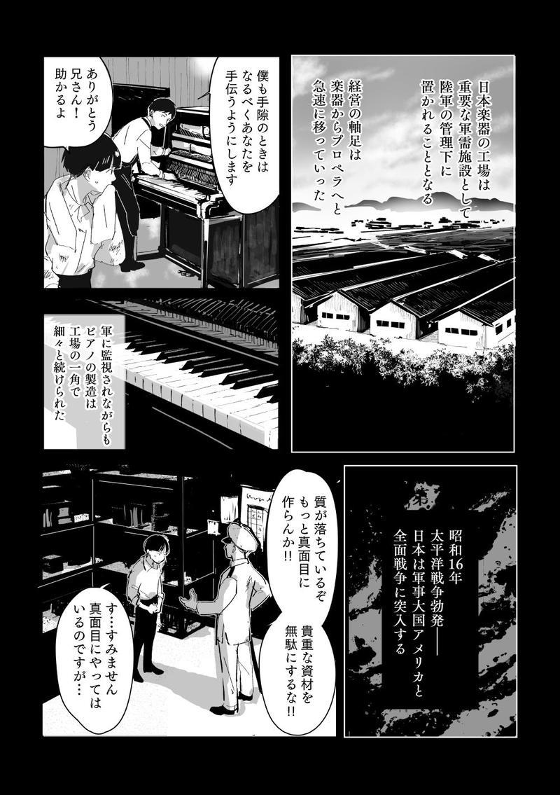 <第一話>楽器とプロペラ