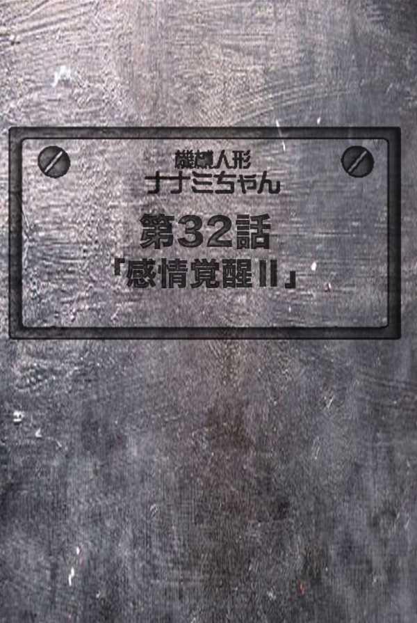 【32話】祝!単行本化決定【機械人形ナナミちゃん】