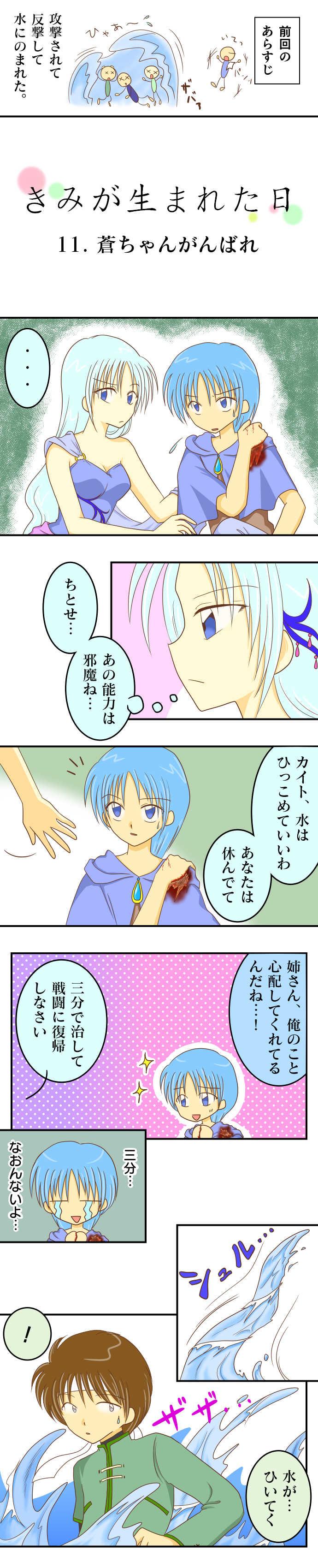 11.蒼ちゃんがんばれ