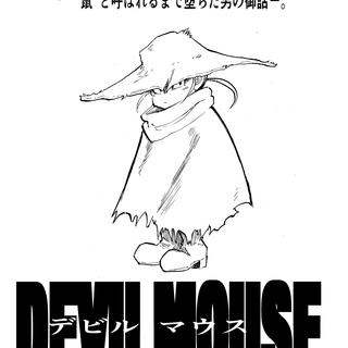 「デビル・マウス」