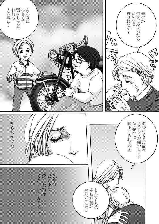 Episode 2-3 [2/2] ハトシェプスト
