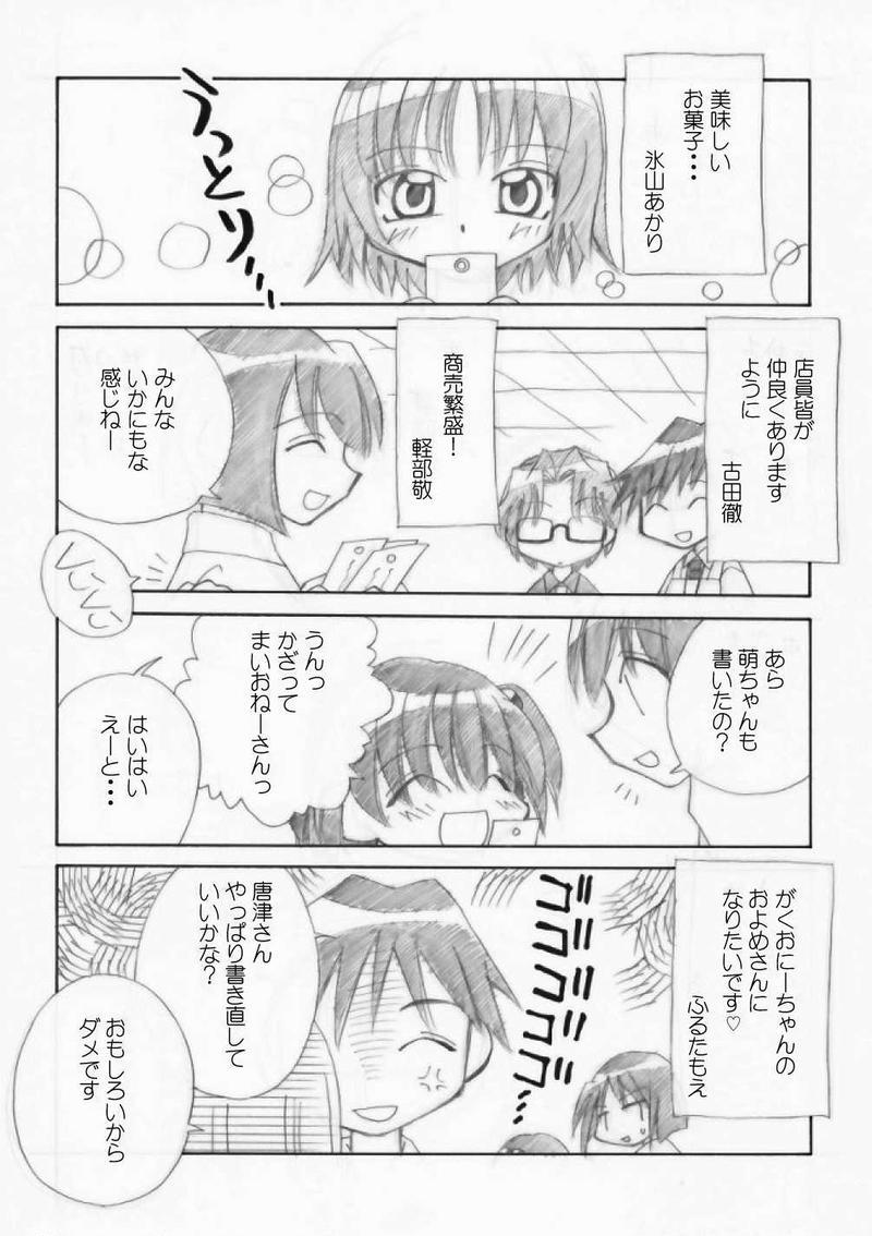 いふわんっ!・その13~その12直前譚・1~
