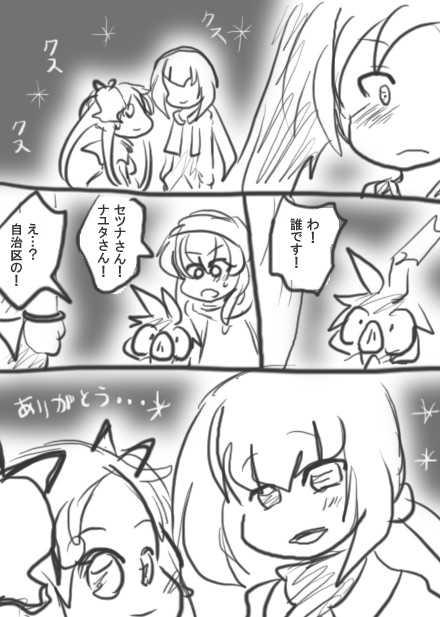 79話・らくがき漫画
