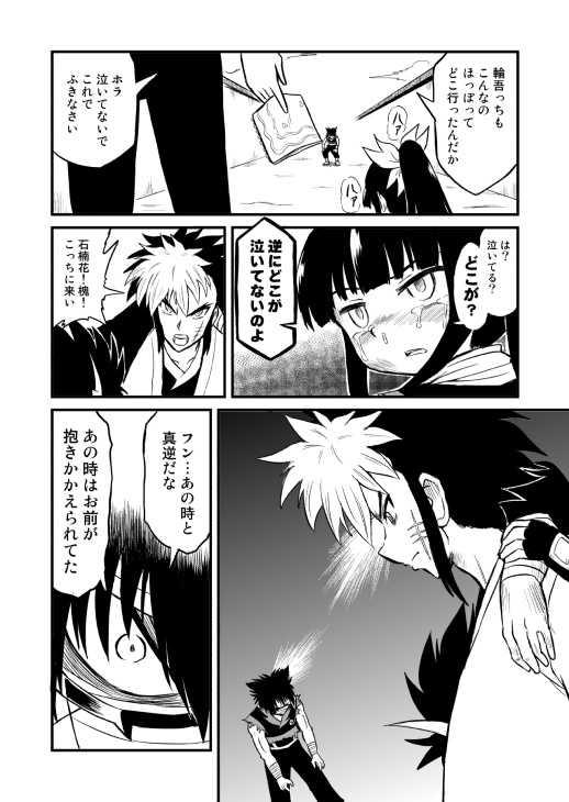 第14話 史上最強の物入り! の巻
