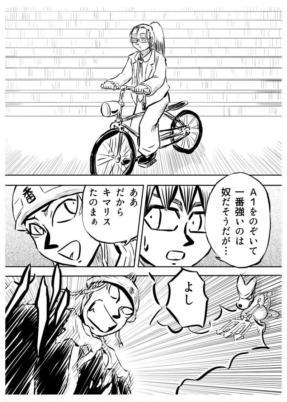 教師・天使激突編 5