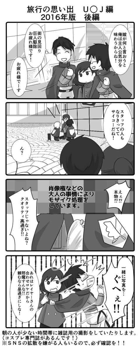 旅行の思い出・U○J編 2016年版後編
