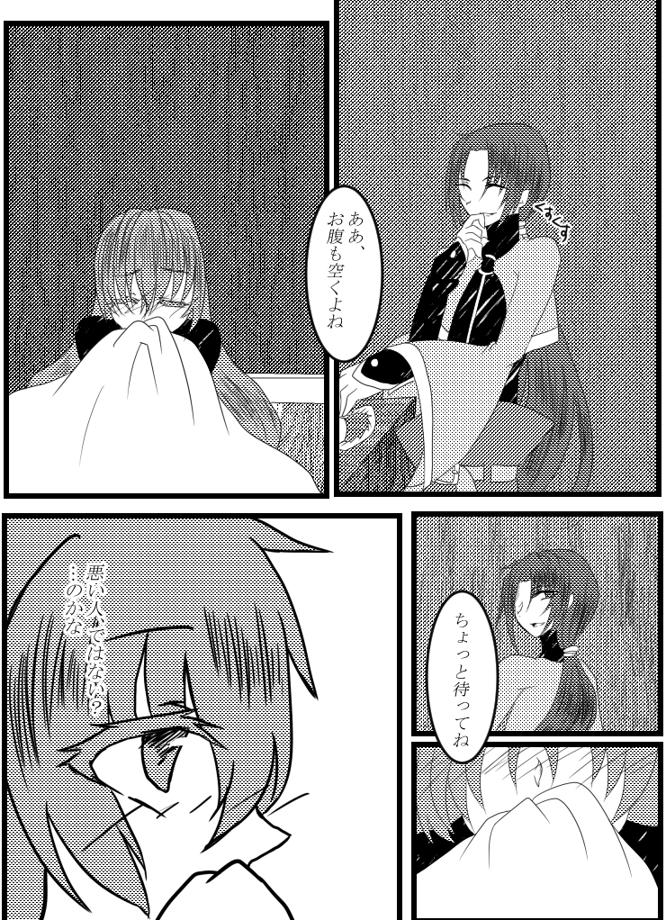 第四譜~Incidente~