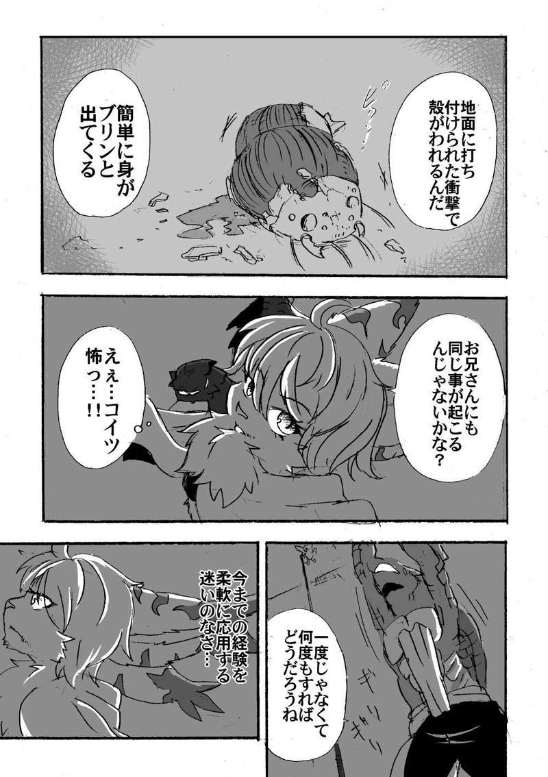06【トカゲの研究員】