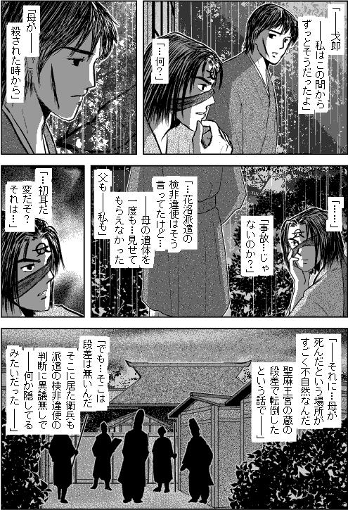 第一部ヤツマタ/第三章「坂下宿」