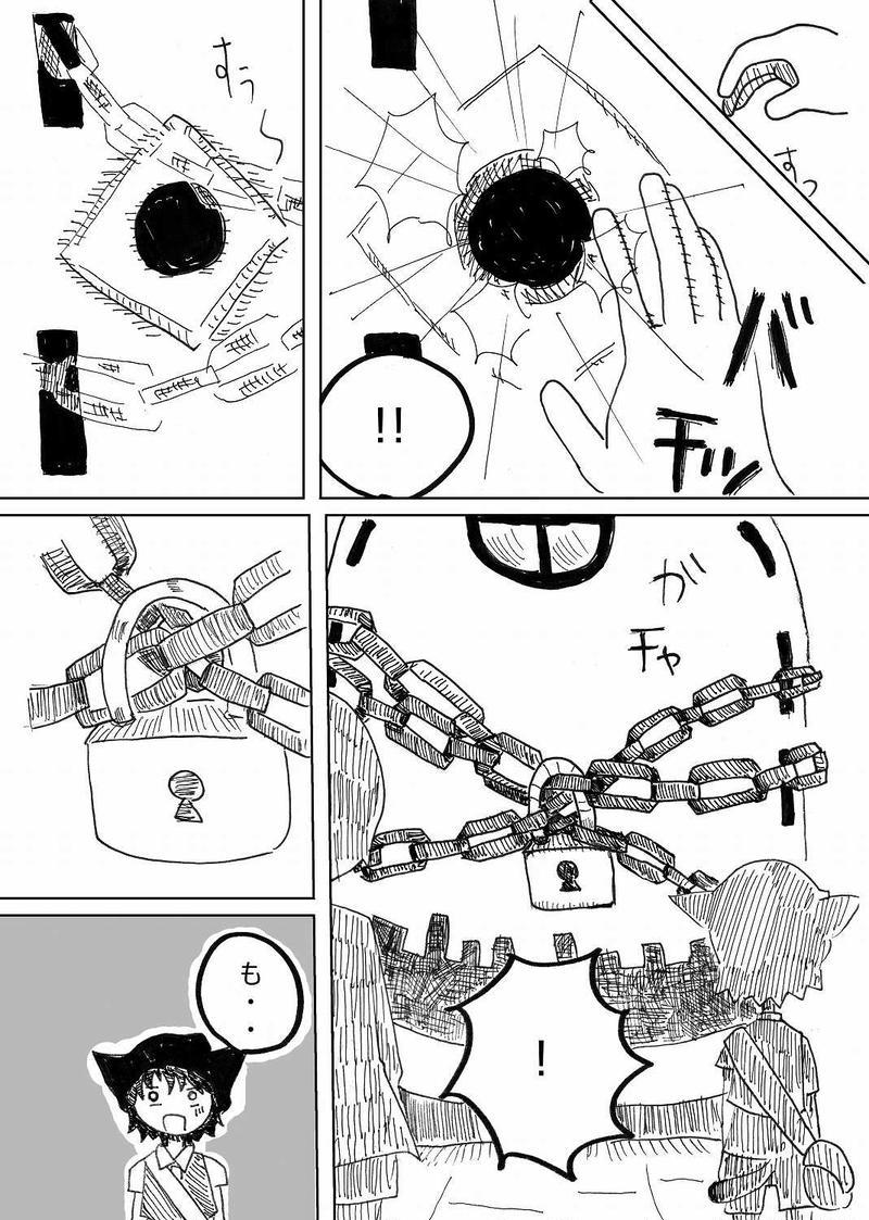 アイカギ屋 第2話 (1)懐中時計はどこへ?
