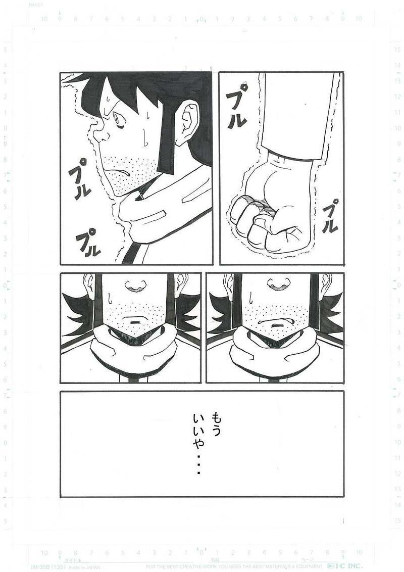 山田、落胆!