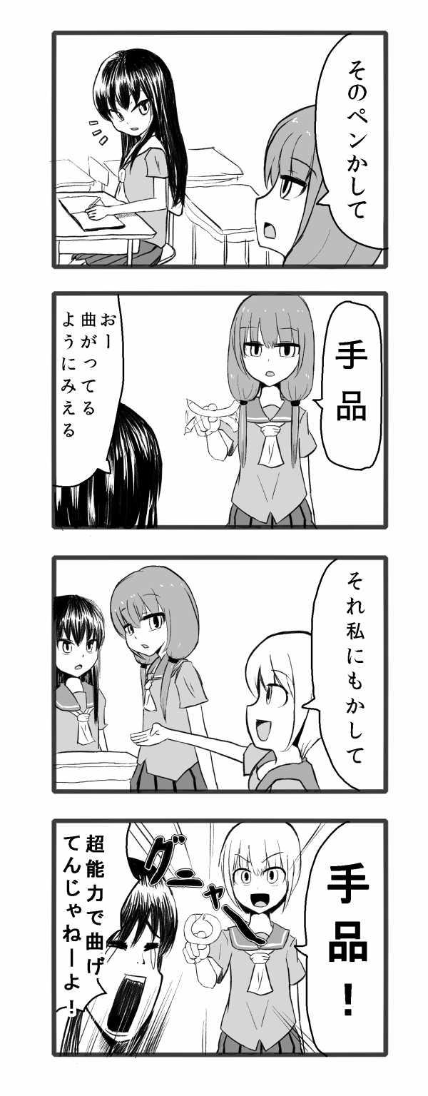 エスパー少女リスコちゃん8