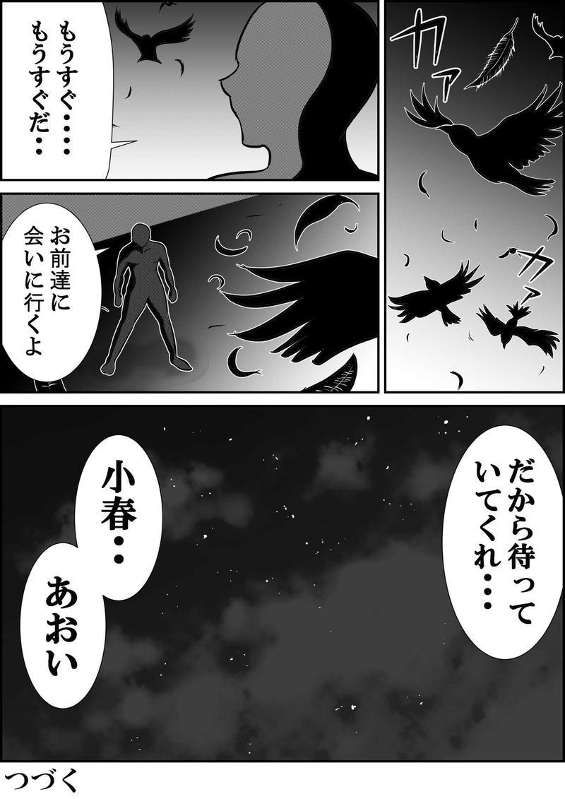 第11話  イッてはイケない!の巻