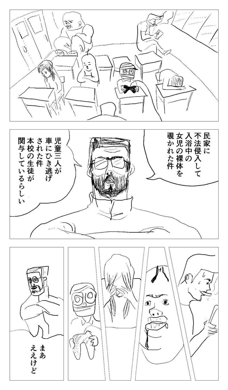 復讐 #004