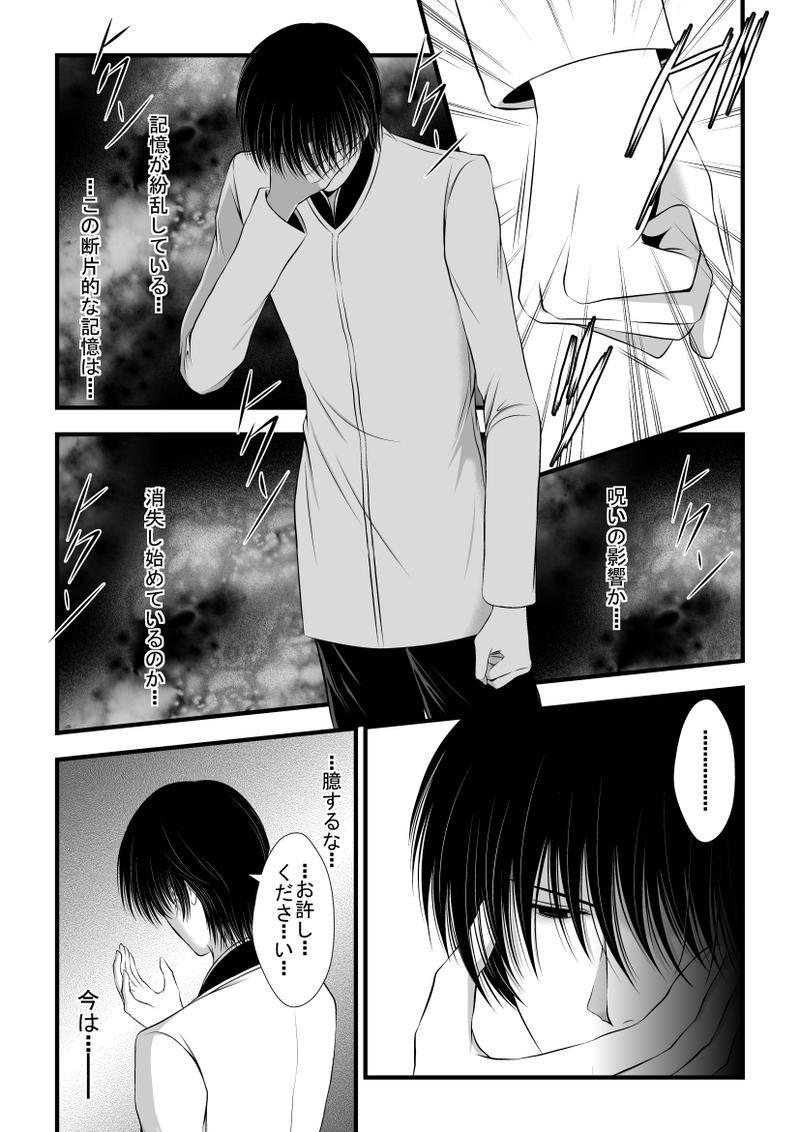 第14話・接触(2)