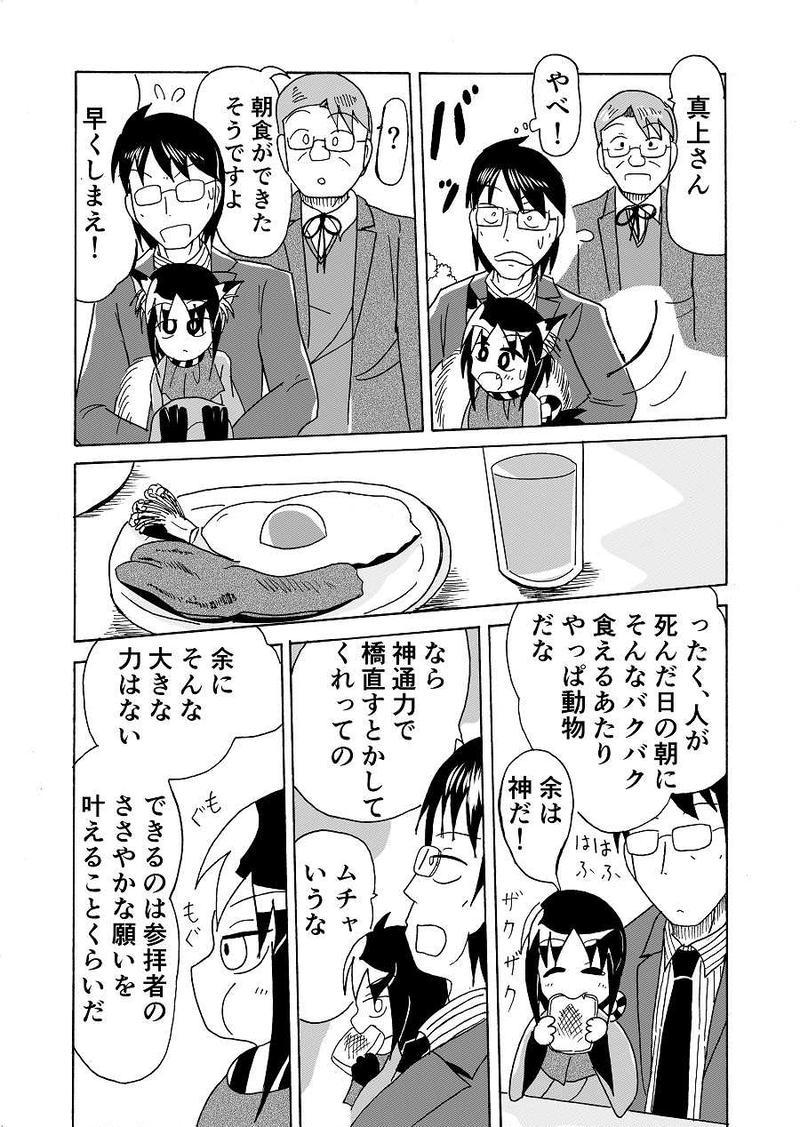 妖術山殺人事件3