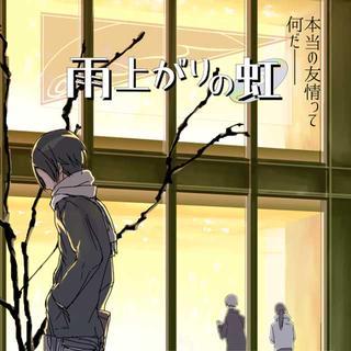 アニメ『雨上がりの虹』絵コンテ (全編公開)