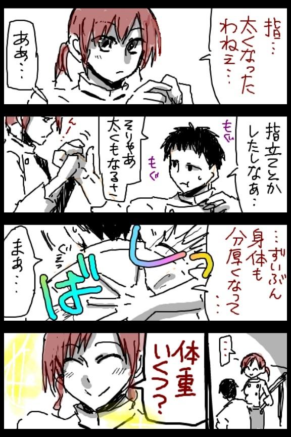 2014/11/17「体重差を気にするナッちの元カノ」