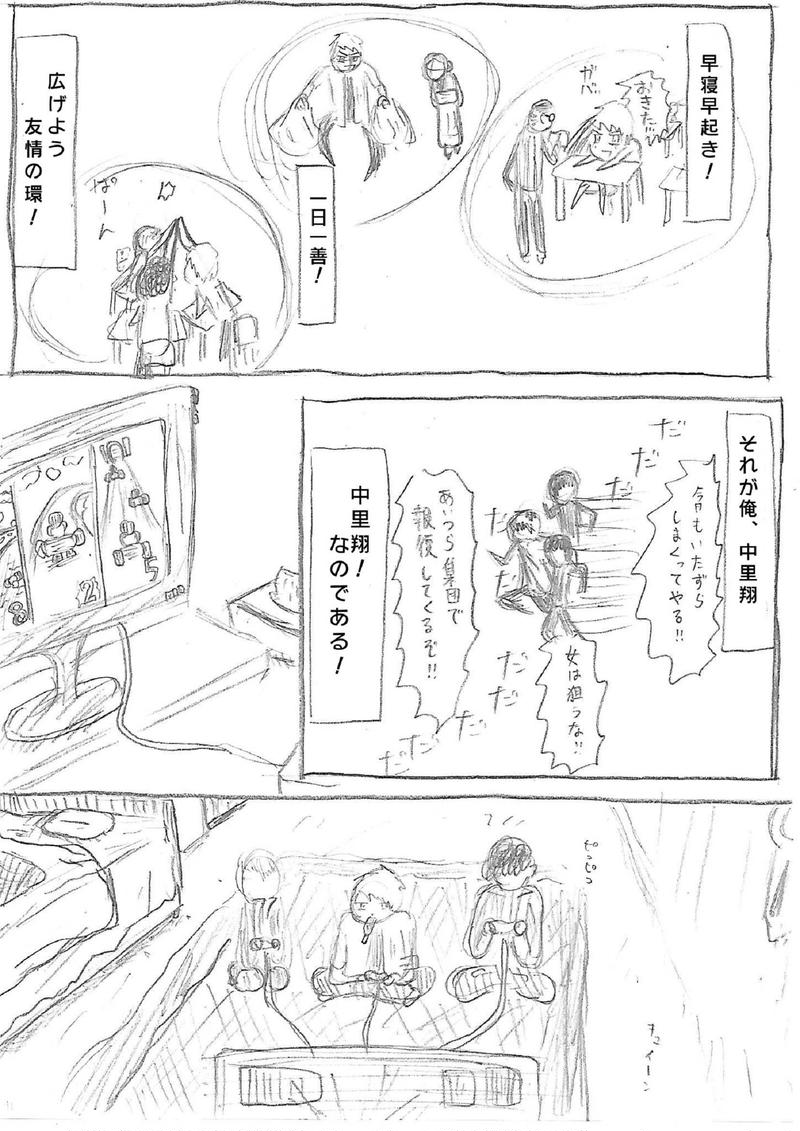 第一話(1)