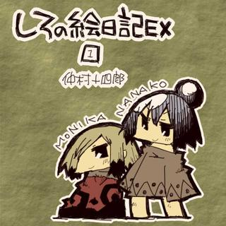 しろの絵日記EX