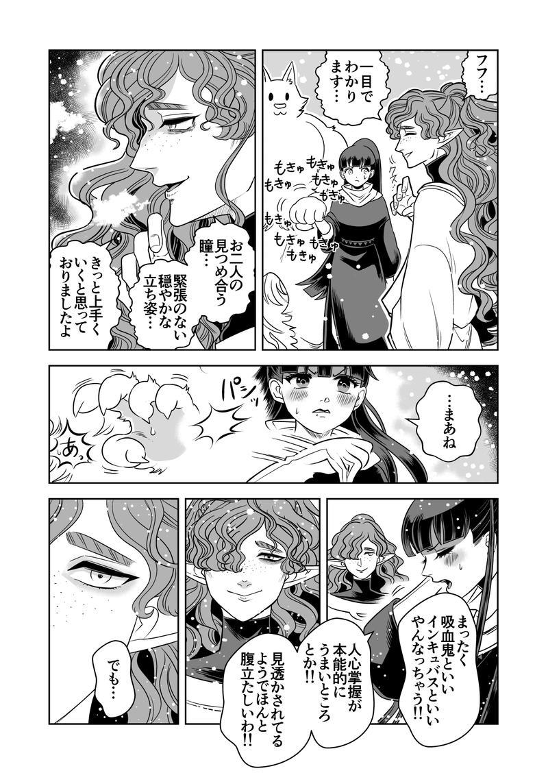 ヤサグレ魔女とグリザベッラと魔女の使い魔㉕