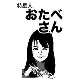 おかわり⑧ 藤井さん その弐