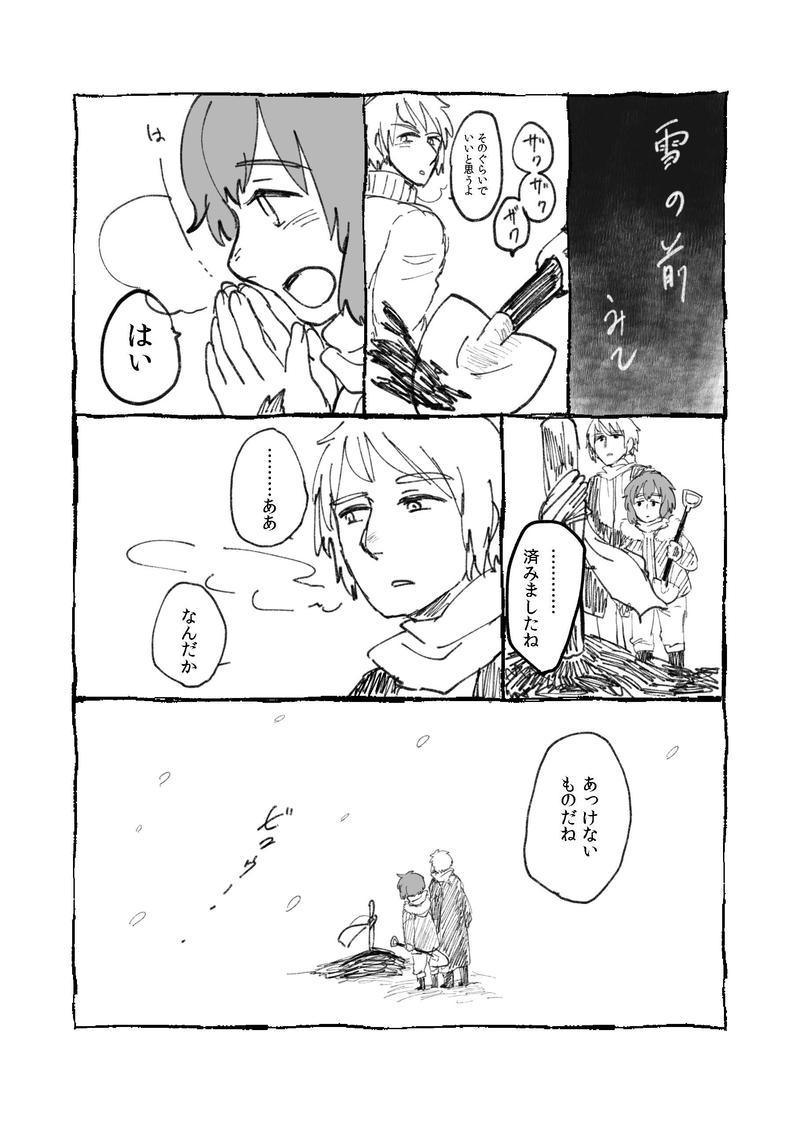 雪の前(おまけ)
