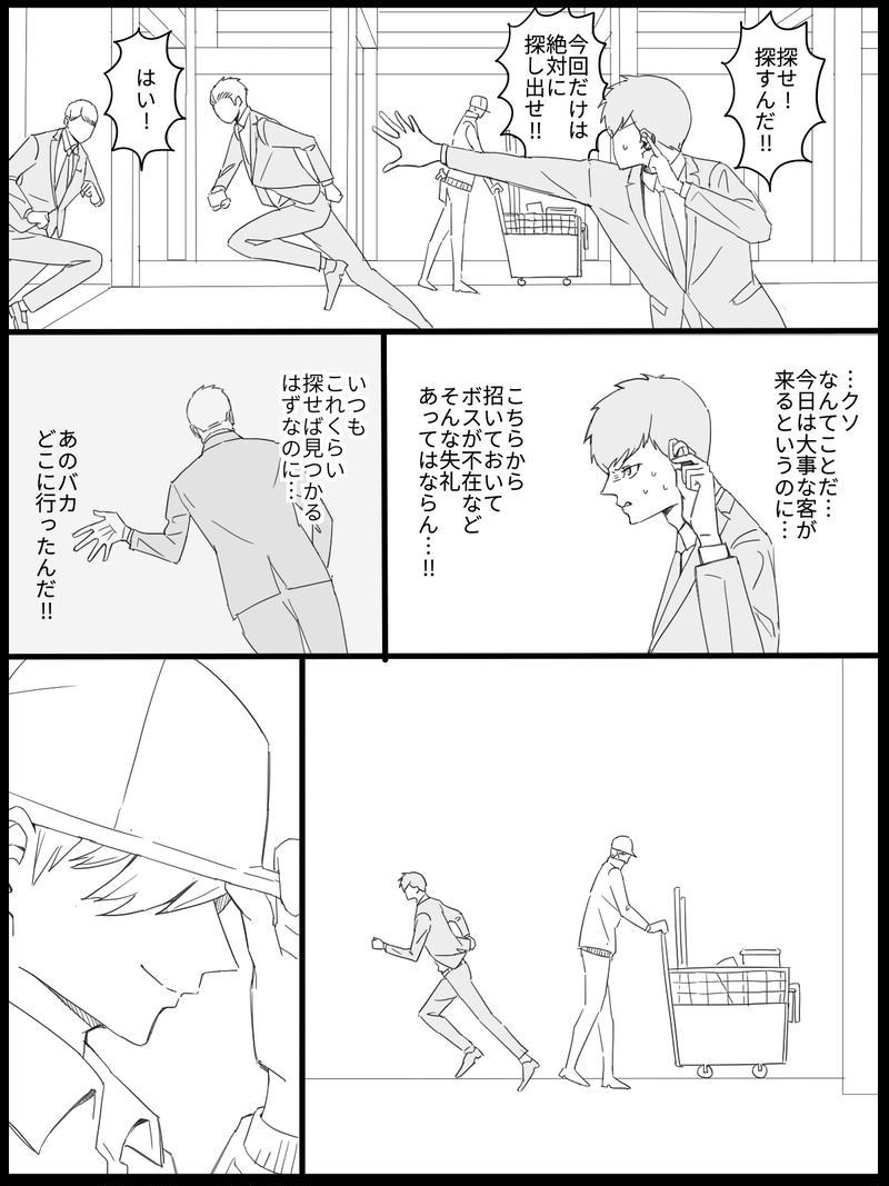 8話「怖い怖い怖い怖い!!」