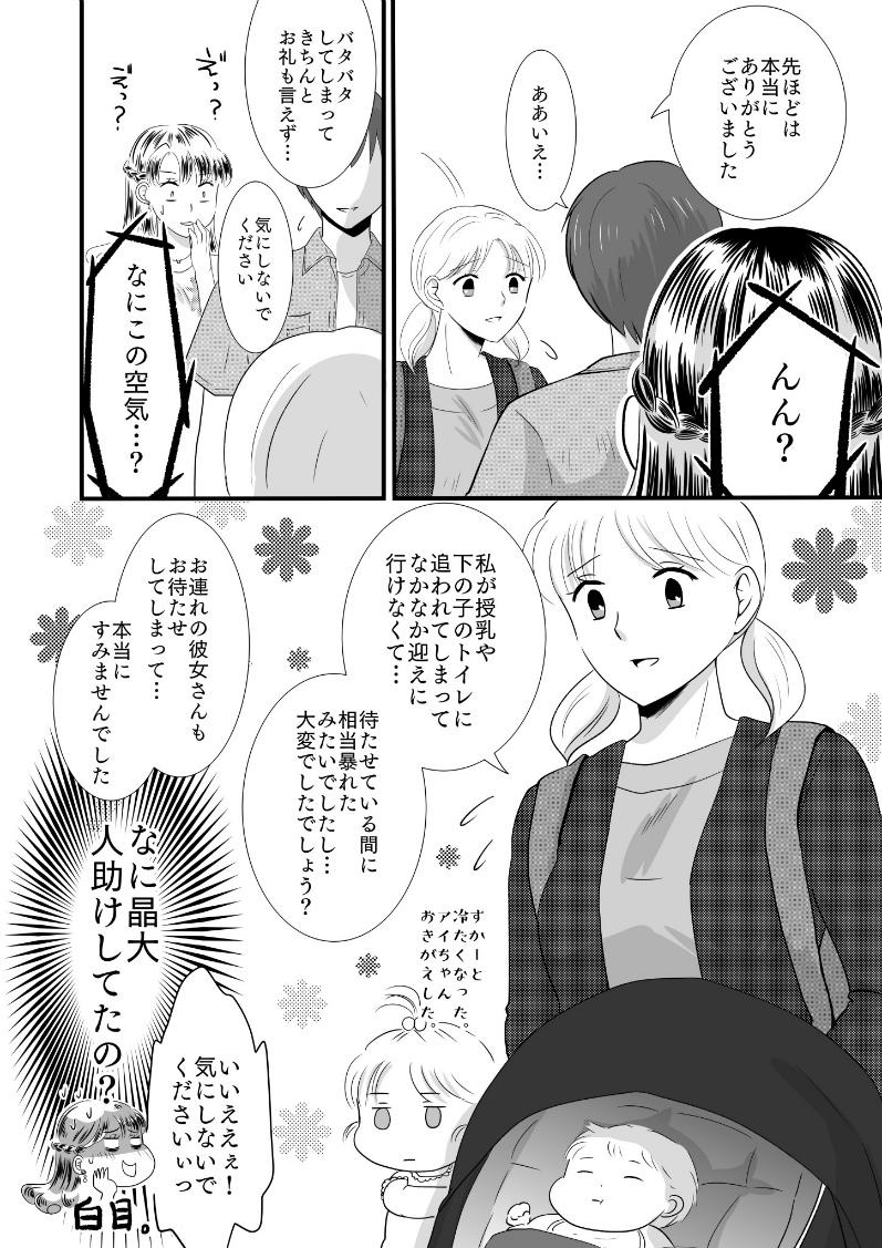 初めてのデート(後編)