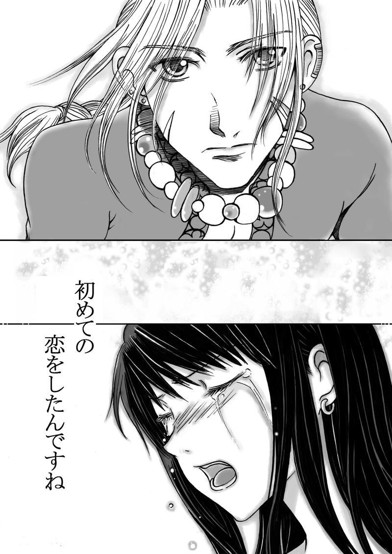 第14話 涙