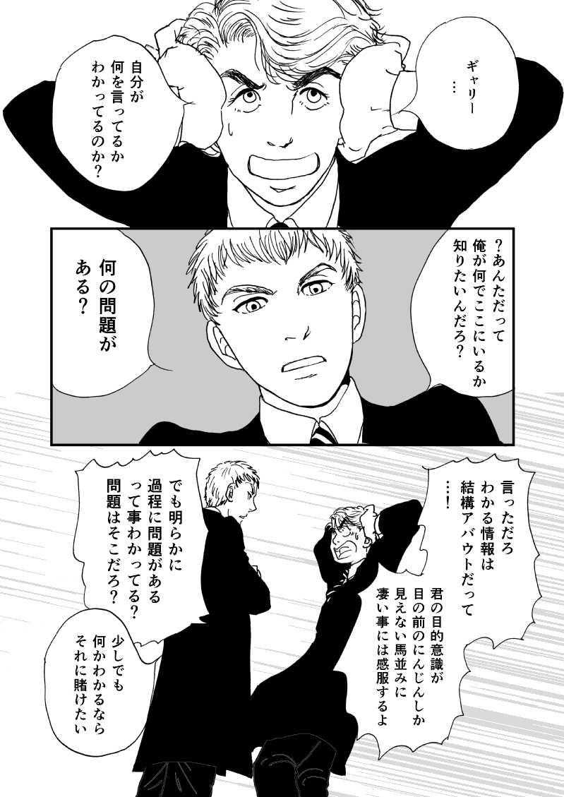 多分魔法少年ギャリー・カッターの日常Episode12