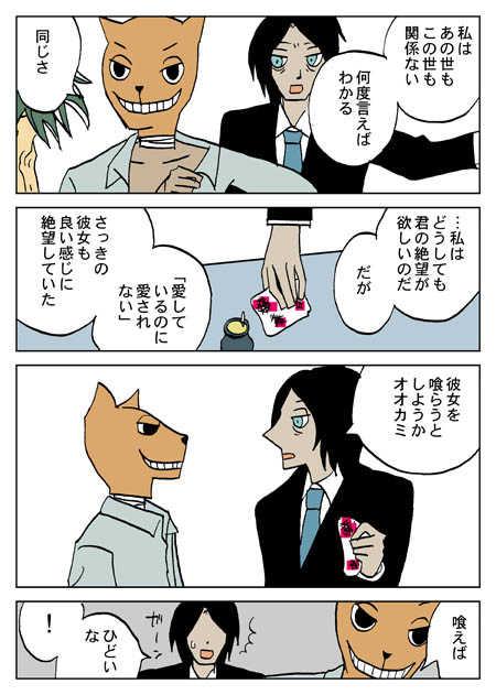 オオカミくん 002