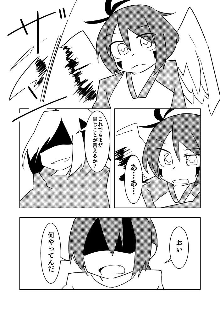 【mission.1】女天使を見つけ出せ