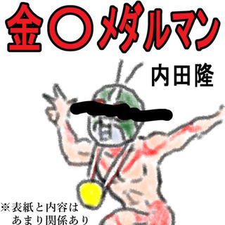 金〇メダルマン
