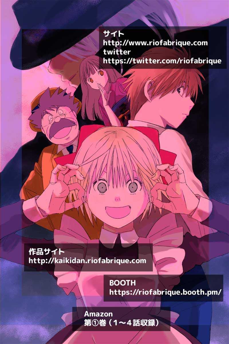 第8話 : 山野桜子(3)