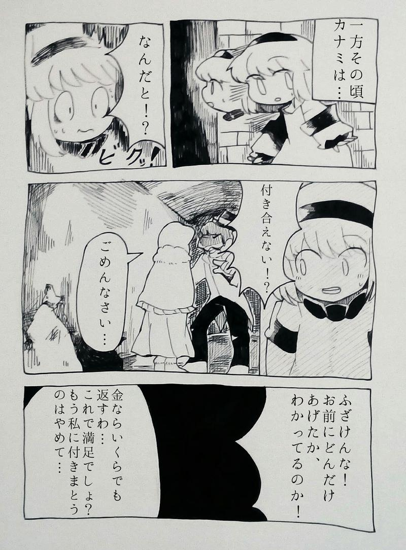 第8話:暴飲暴食の女、アナコンダ(後編)
