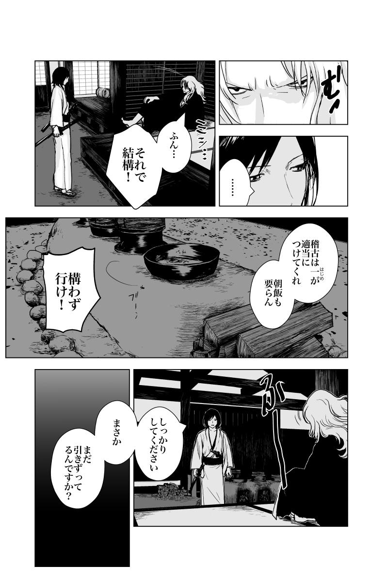かるら〜杯中の蛇影〜1話