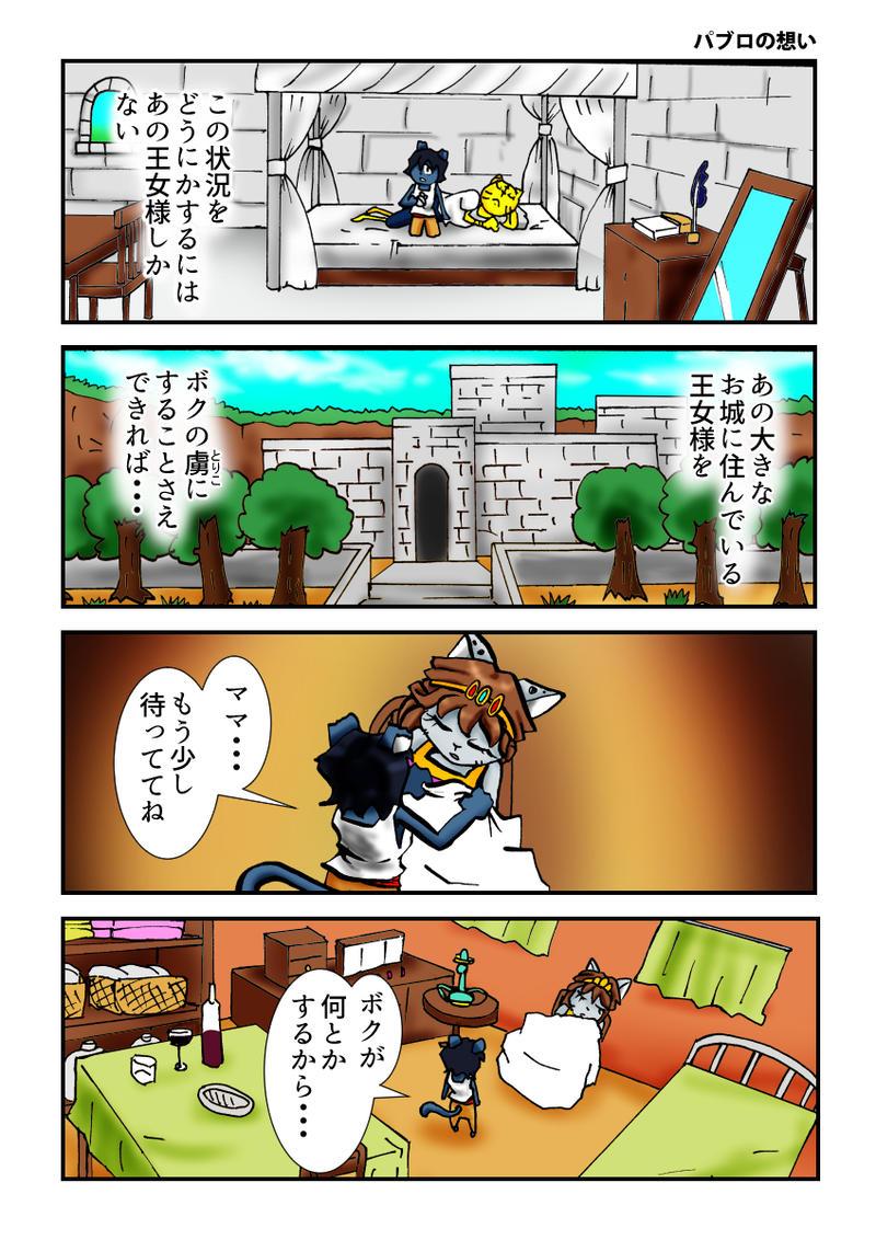 第2話 王女様と踊るコノネコ part10