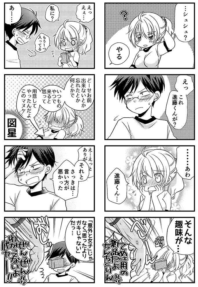 3「シュシュと進藤(1)」