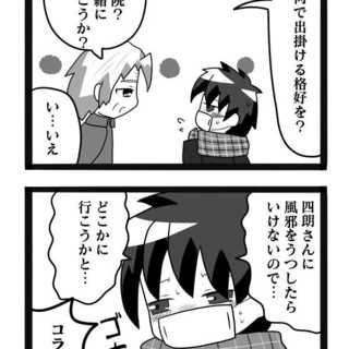 風邪ひいちゃった