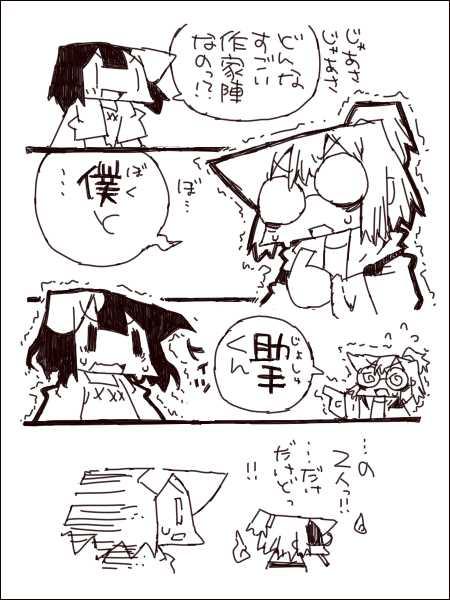 しろと助手くん(1)