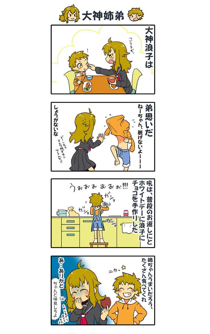 14.大神姉弟