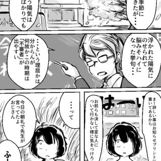 side2:着ぐるみ系ひねくれ男子