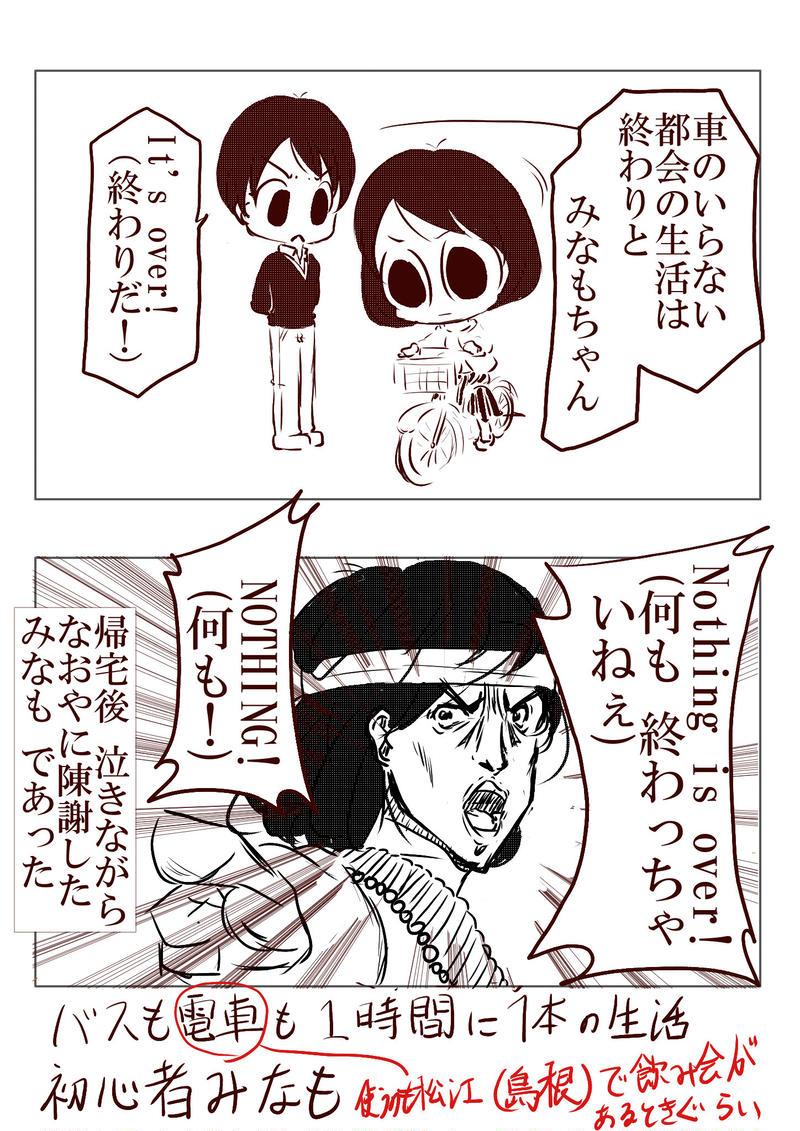 №81 ようこそ米子へ