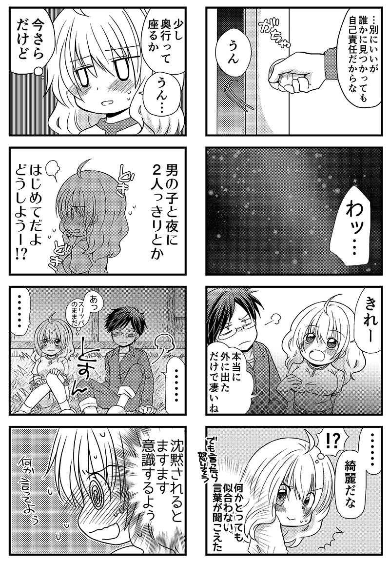 5「シュシュと進藤(3)」