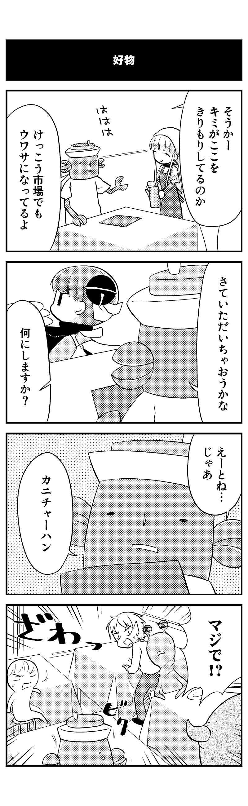 007 かいもの