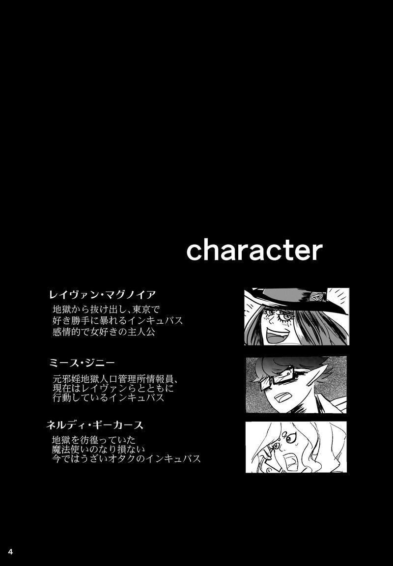 vol.1~お出まし!インキュバス〜